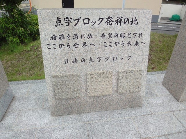 発祥の記念碑です。『暗礁を恐れぬ希望の眼となれ』いい言葉ですね。